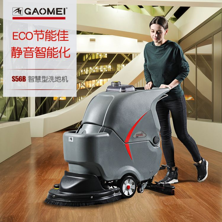 GAOMEI高美S56B智慧型洗地机手推式智能型洗地机全自动拖地机