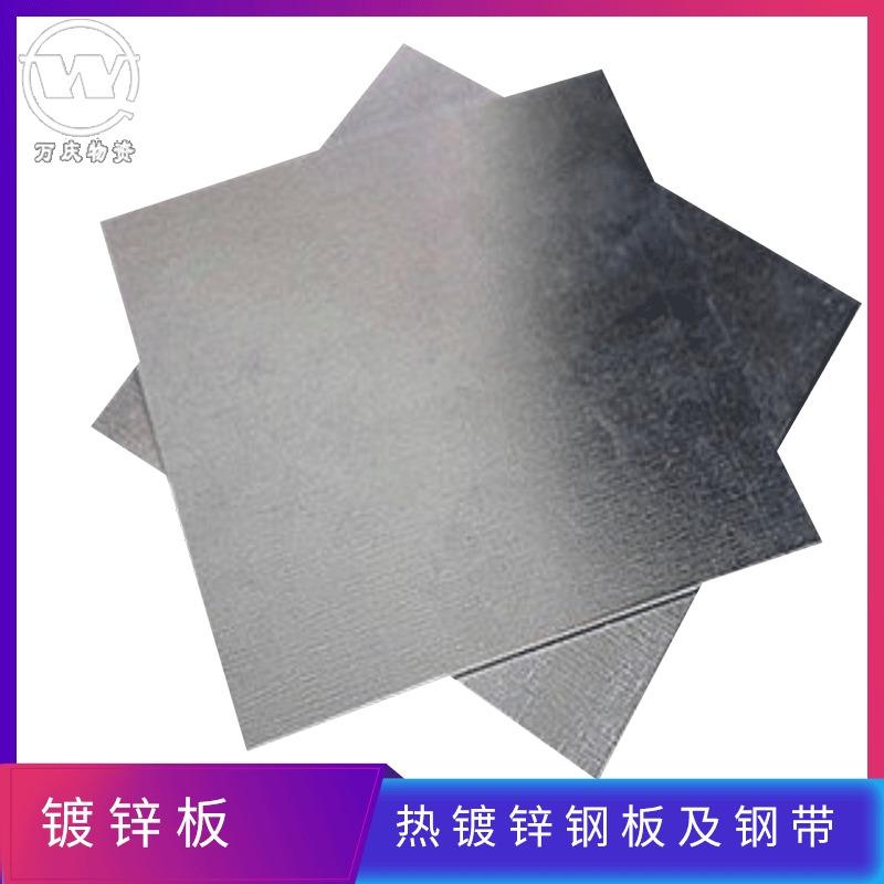 江门华津DX53D建筑镀锌板白铁皮 佛山万庆
