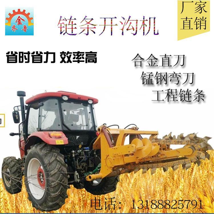 金齐鲁大型工程链条开沟机 山药链条开沟机 农用土壤开沟机