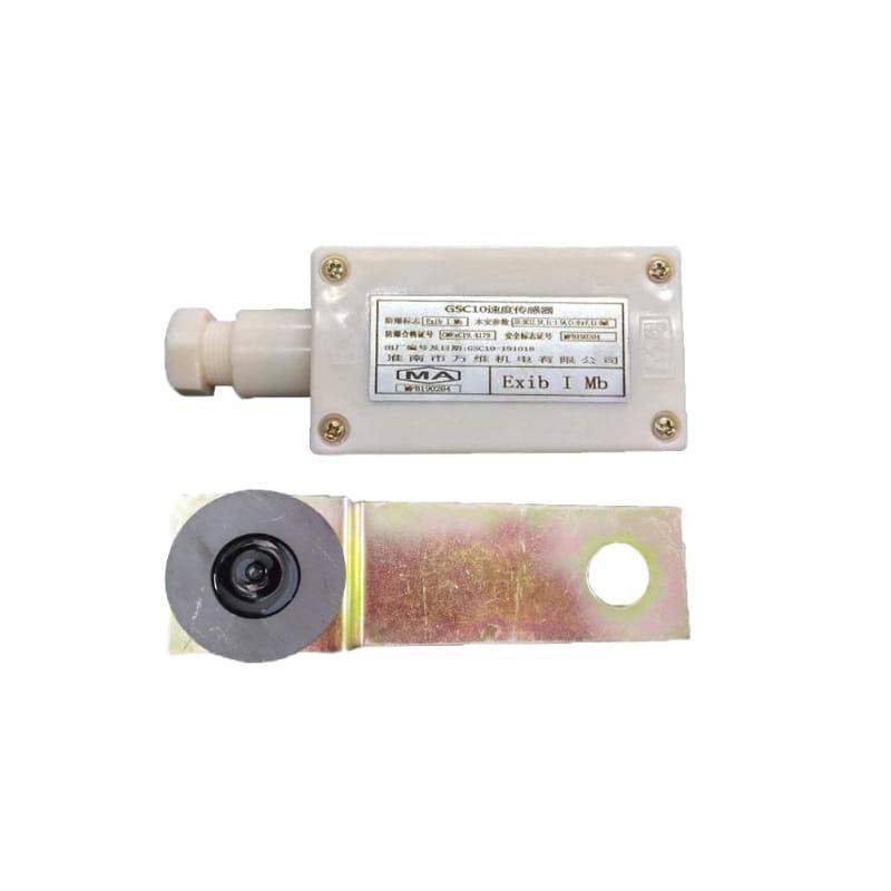 万维 矿用GSC10型速度传感器 矿用速度传感器