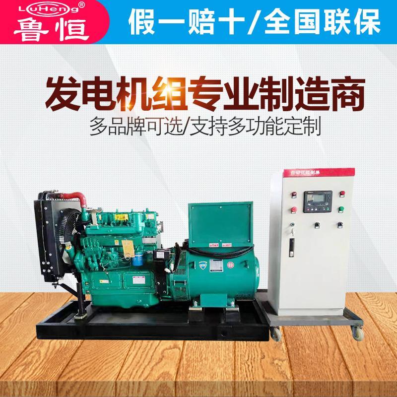 潍坊全自动化30KW柴油发电机 低噪音低油耗厂家直销现货供应质优价廉