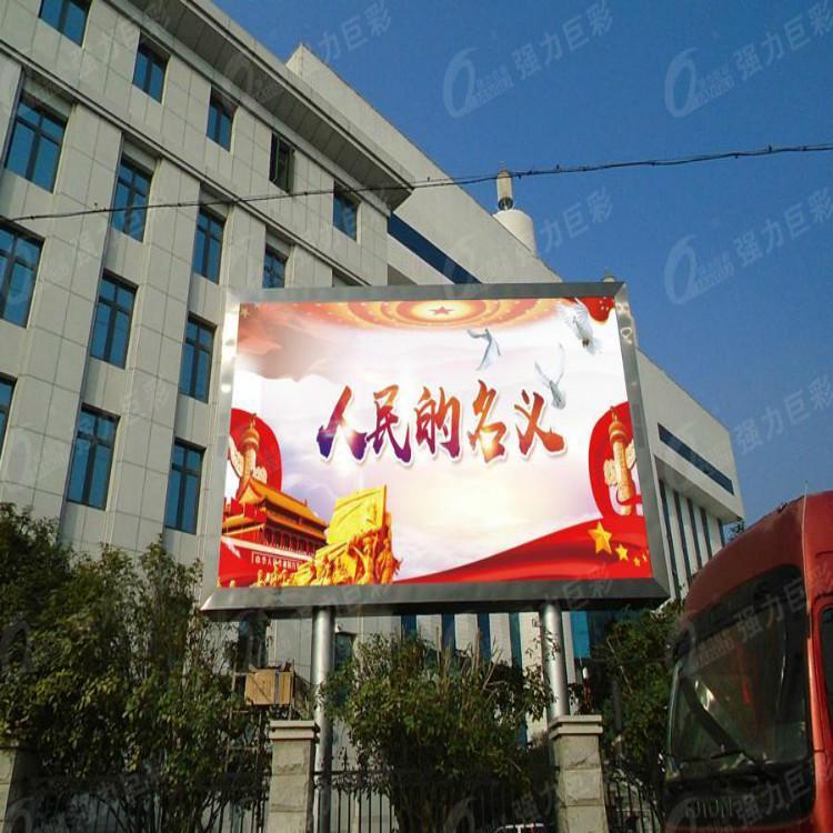 南京强力巨彩户外彩色LED显示屏 LED显示屏量大从优