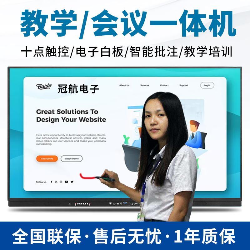 冠航触控55寸壁挂多媒体教学一体机教室用触摸屏电视幼儿园教育