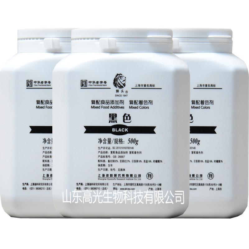 供应上海狮头牌 黑色着色剂 亮黑 食用色素 食品级 复配着色剂 染色剂 500g