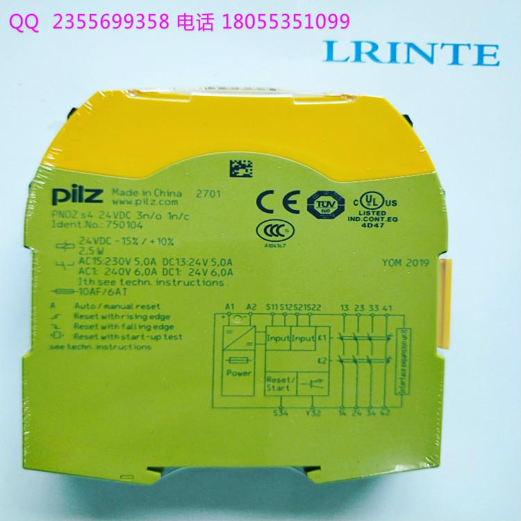 PILZ皮尔兹751107PNOZ s7 C 24VDC 4 n/o 1 n/c触点扩展继电器菱瑞