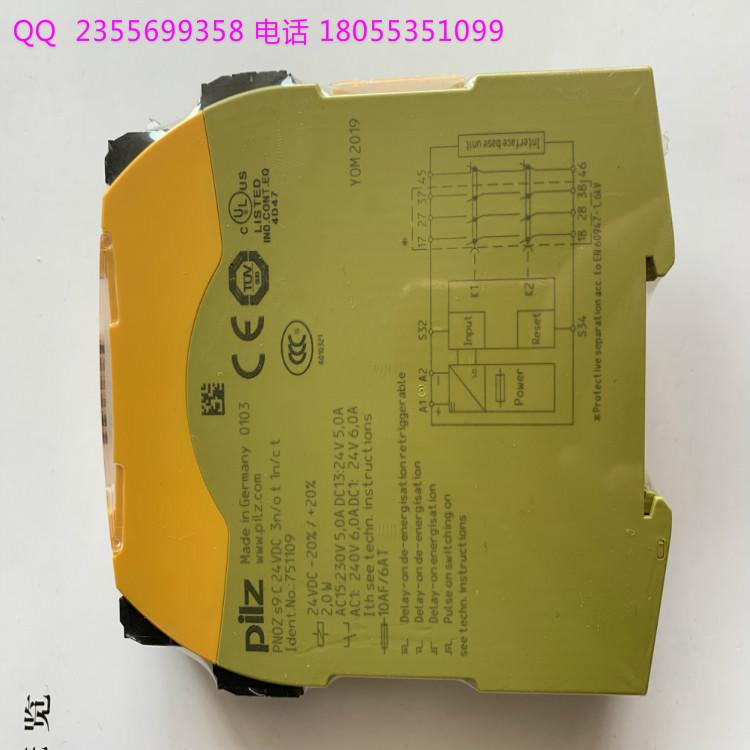 PILZ皮尔兹751167PNOZ s7.1 C 24VDC 3 n/o cascade继电器触点