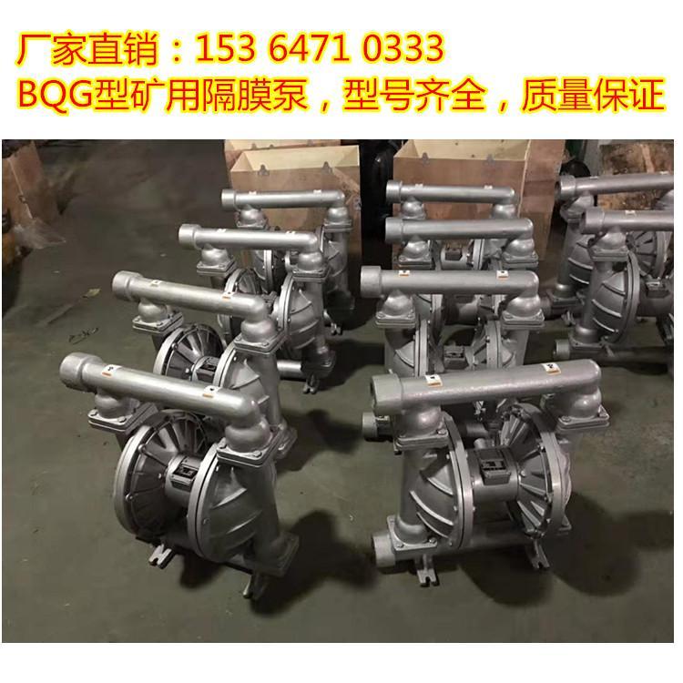 矿用防爆风动潜水泵 BQG-520/0.5风动隔膜泵