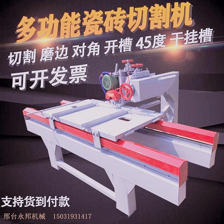台式瓷砖切割机厂家直销 大理石瓷砖切割机