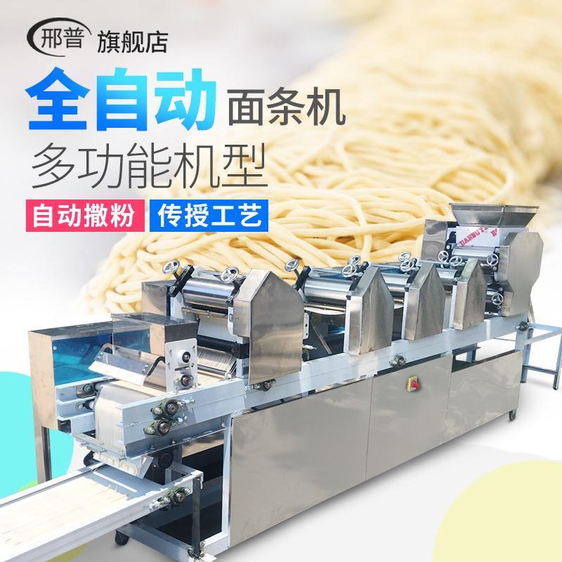 开泰生产 7组260鲜湿面条一体机 饺子皮加工生产设备挂面面皮一体机