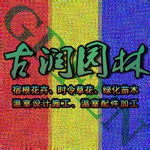 青州市古润园林绿化工程有限公司