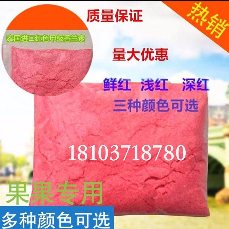 泰国进口猴头牌缅味香精 香料 果果专用 老缅味-100克