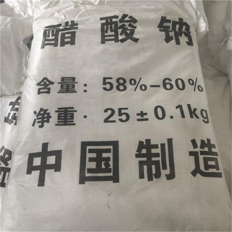 工业醋酸钠 醋酸钠 58醋酸钠厂家
