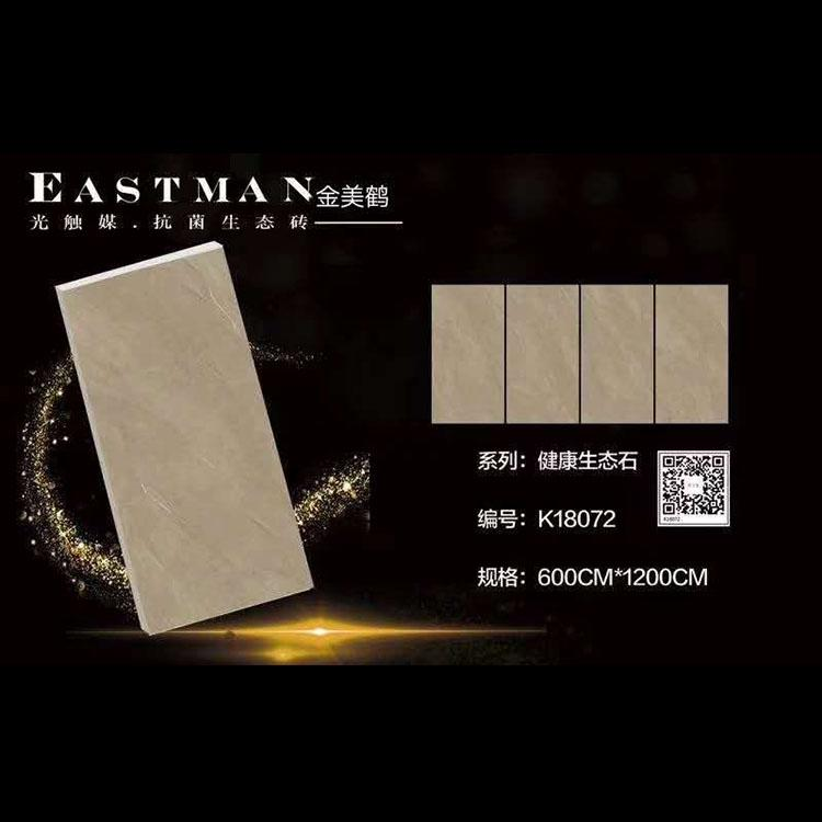 60x120大板-瓷砖十大品牌-金美鹤陶瓷