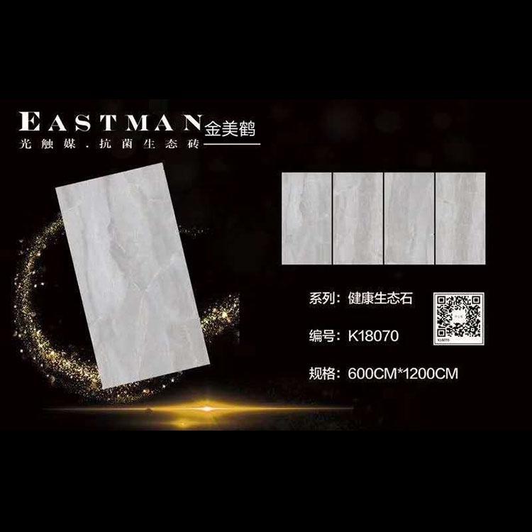 60x120大板-陶瓷十大品牌-金美鹤陶瓷