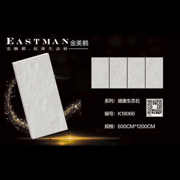 金美鹤陶瓷60x120大板-陶瓷一线品牌