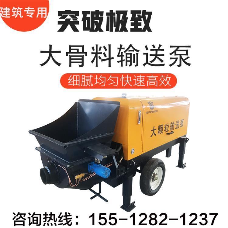 混凝土地泵-微型输送泵-砂浆混凝土输送泵