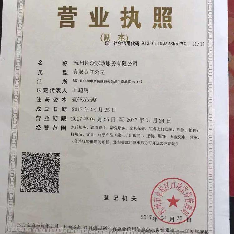 杭州超众家政服务有限公司