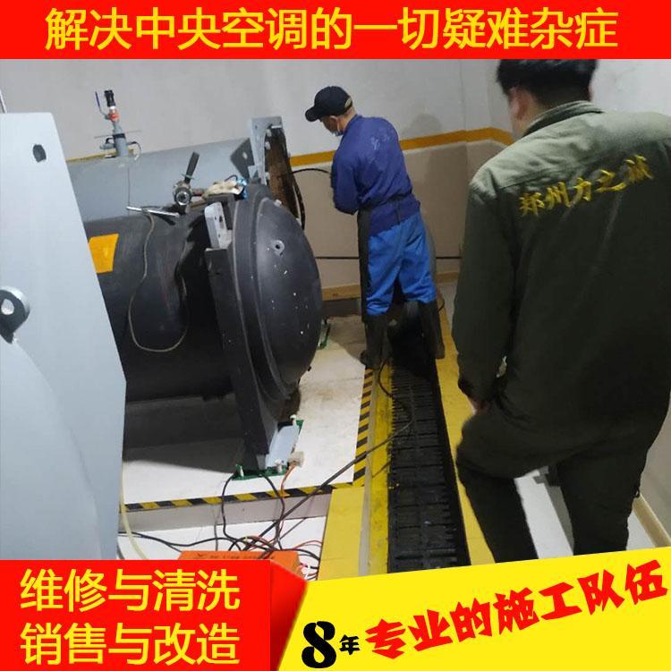 力之诚 郑州中央空调维修 开封商用中央空调维修 技术领先