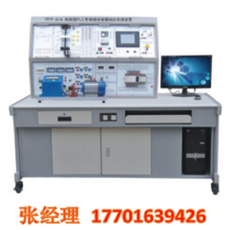 PLC控制实训室设备-PLC可编程控制器实验装置