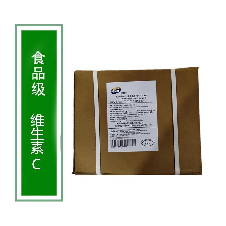 食品级维生素C 生产厂家 维生素C价格