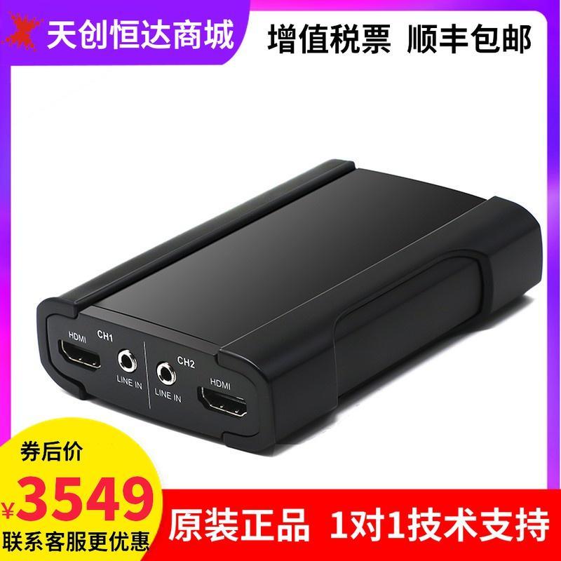 天创恒达UB570N2视频采集卡2路HDMI高清OBS直播机USB双路采集卡 导播直播切换台外置录制
