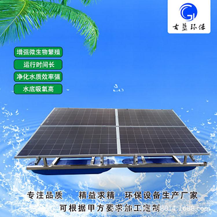 GLSUN太阳能曝氧机 黑臭河曝气 潜水光伏曝气机