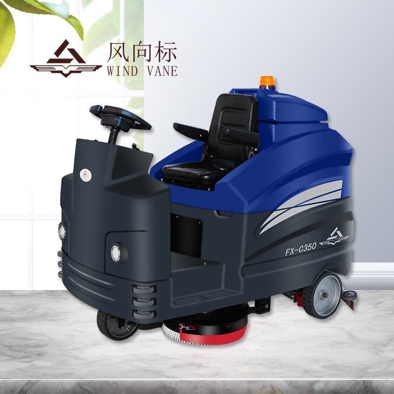 FXB FX-C350 风向标洗地车厂家大型驾驶式洗地车 洗地车环保室内大型驾驶式