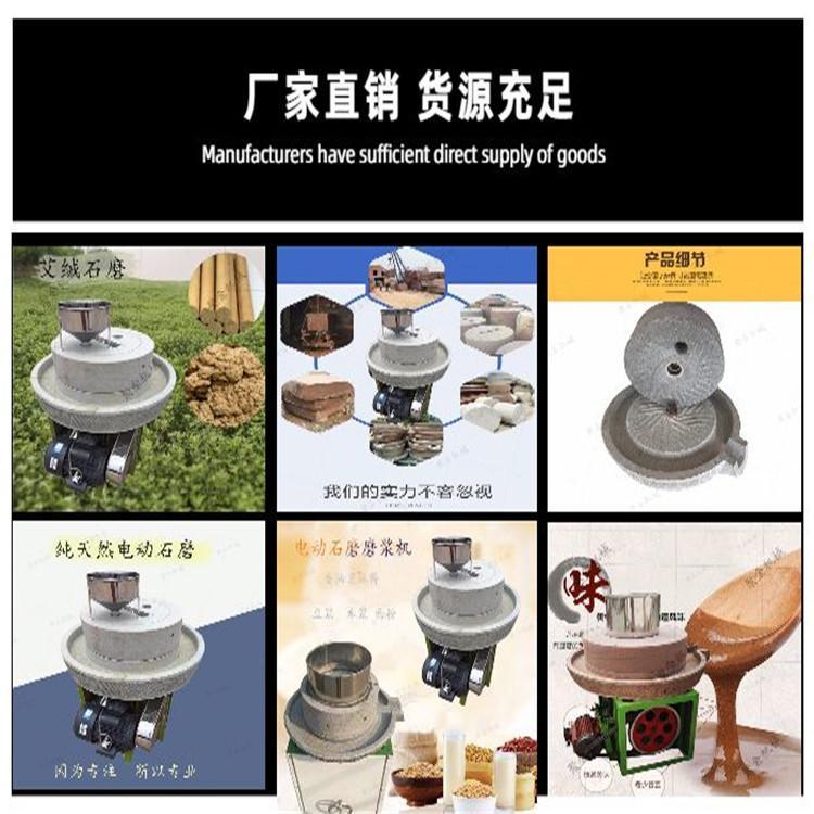 久鼎家用小型豆浆电动石磨机 芝麻花生酱石磨机