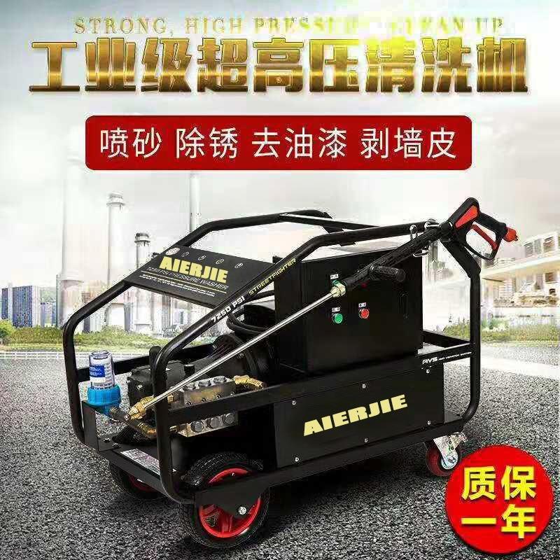 新郑工业高压清洗机 500公斤大功率高压除锈除漆清洗机