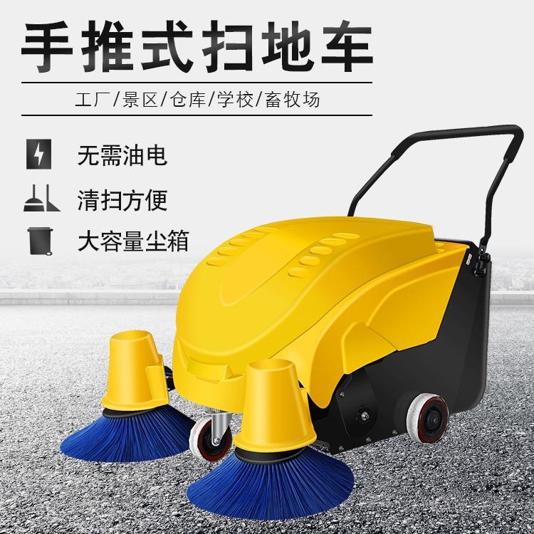 山东瑞立 手推式扫地机 工业电动扫地机