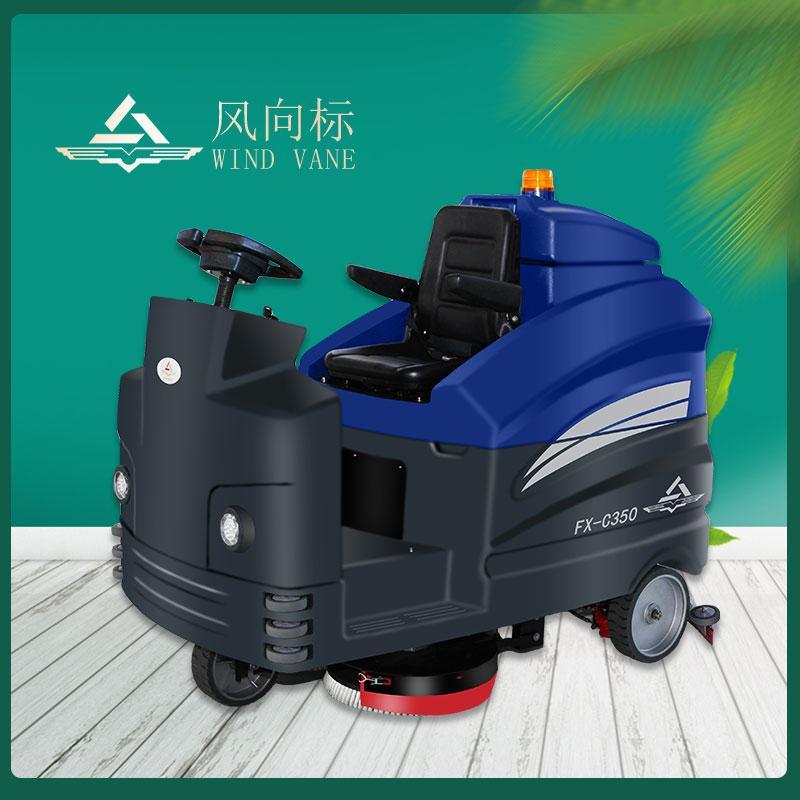 FXB FX-C350 风向标环保洗地车室内新能源驾驶式洗地车厂家 洗地车直销