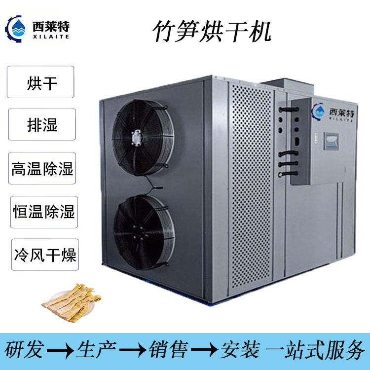 广东新型毛竹笋热泵烘干机久经耐用质量杠杆的