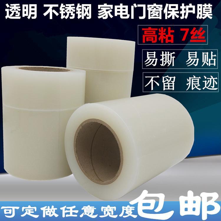 临沧保护膜 电子产品家电外观保护膜批发 实物拍摄免费开票