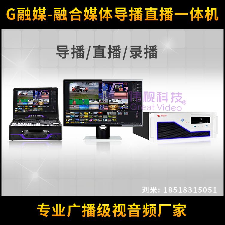伟视G融媒导播全能机 广播级网络直播解决方案 现场导播直播录播 虚拟演播室