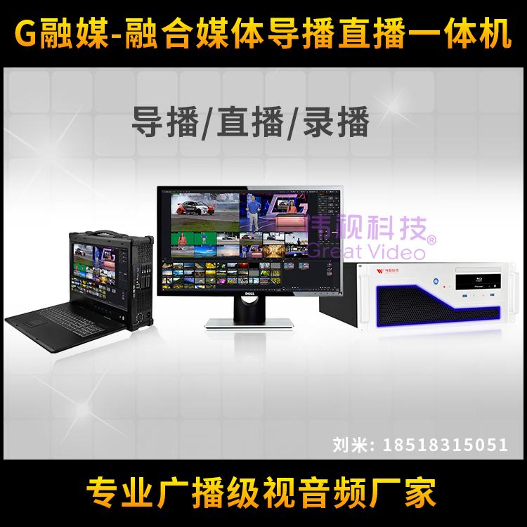 便携式虚拟导播设备 虚拟演播室系统 演播室多路虚拟导播直播系统厂家直销