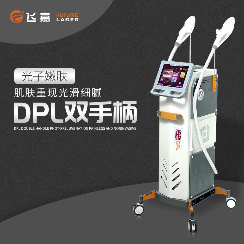 DPL光子嫩肤美容仪器 北京美容仪器厂家