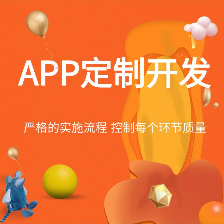 互融云APP定制开发 移动端软件定制服务 APP开发方案