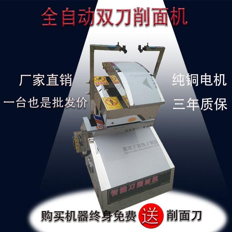博文山西刀削面机器人双刀商用 全自动机器人刀削面机商用2020款