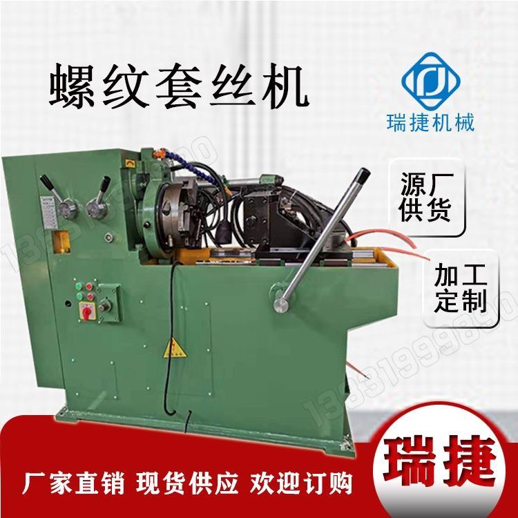 圆钢套丝机 电动套丝机 全自动套丝机 瑞捷厂家质保一年