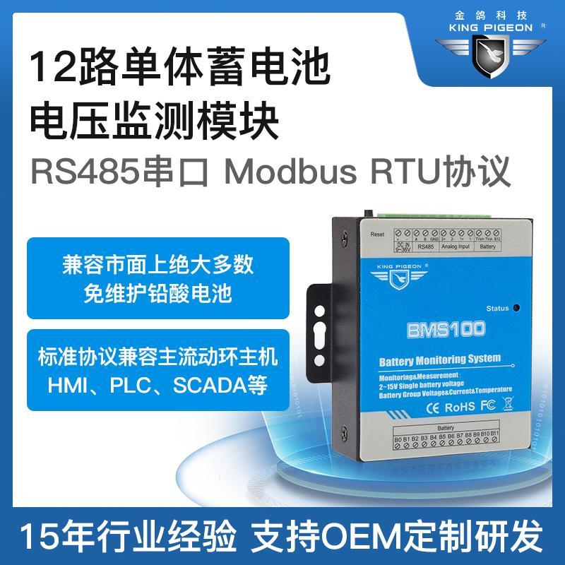 远程电池组检测方案BMS100