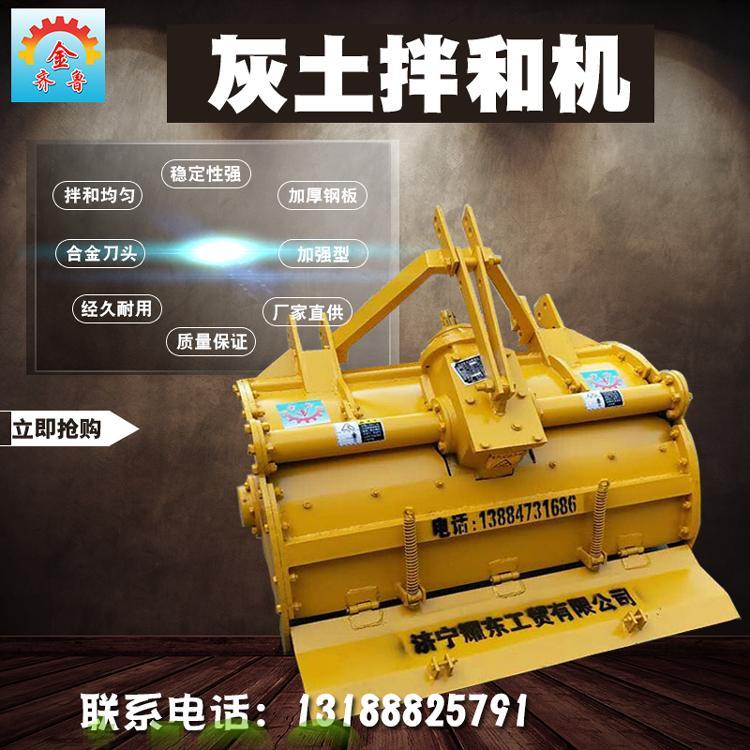 金齐鲁 拖拉机带动齿轮式拌合机 加重型灰土拌合机 路基稳定土拌合机