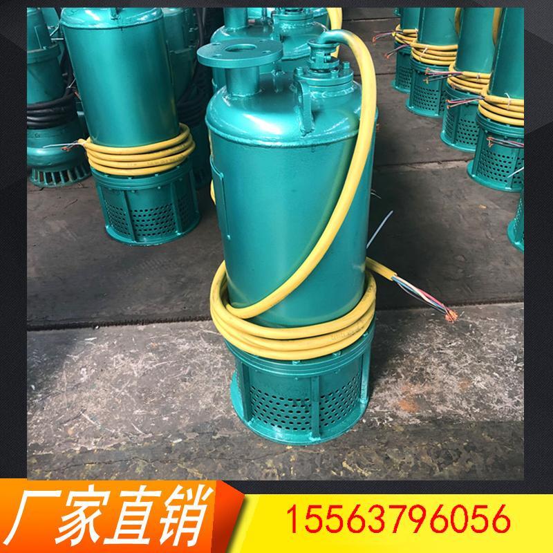 邦泰1140v660v380v矿用隔爆潜水泵 BQS30KW排沙泵