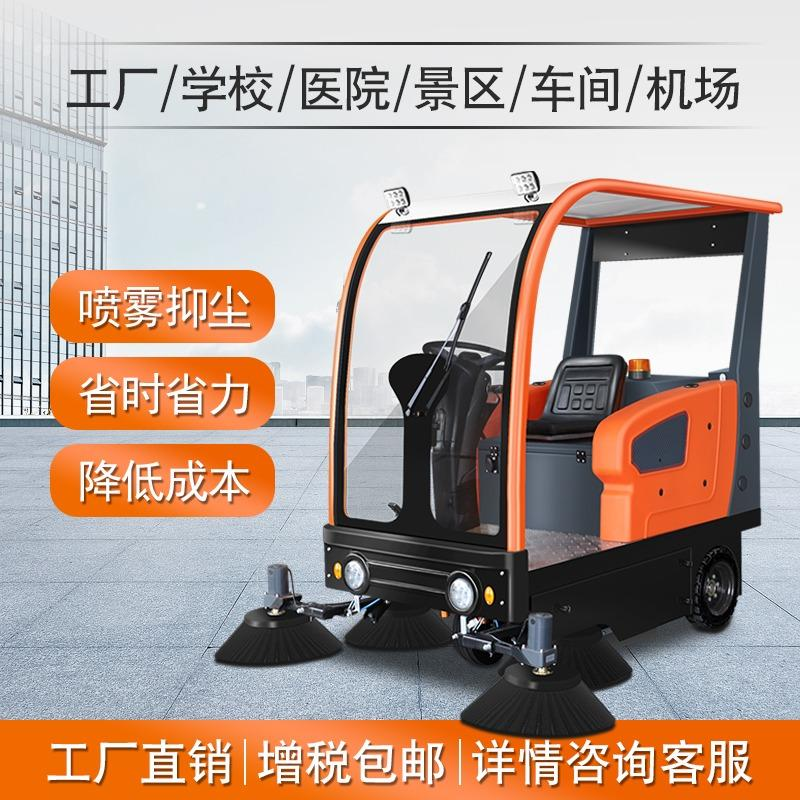 大型驾驶式扫地车 电瓶式多功能扫地车