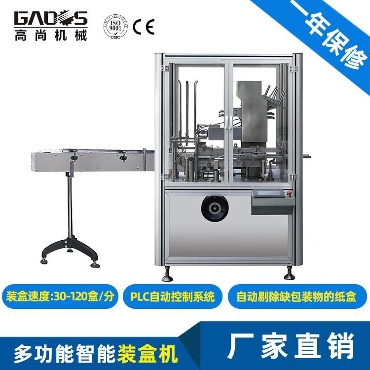 高尚 GSZ-120G 片剂装盒机 装盒设备