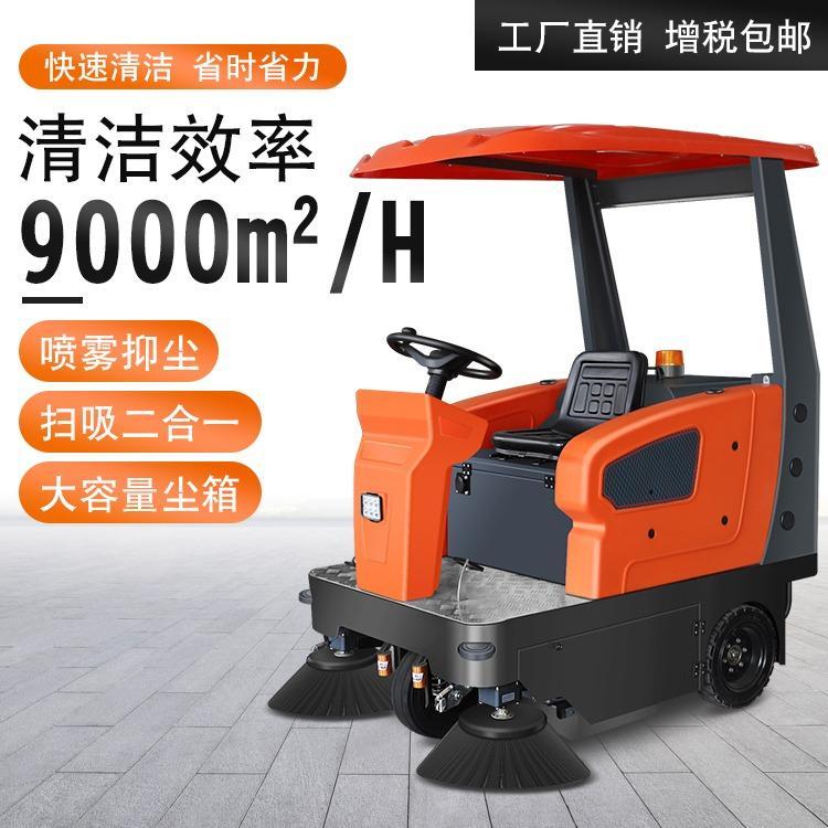 山东瑞立 工业户外大型扫地机 电动驾驶式扫地机