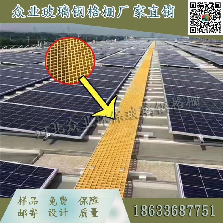 分布式太阳能光伏发电玻璃钢格栅走道板