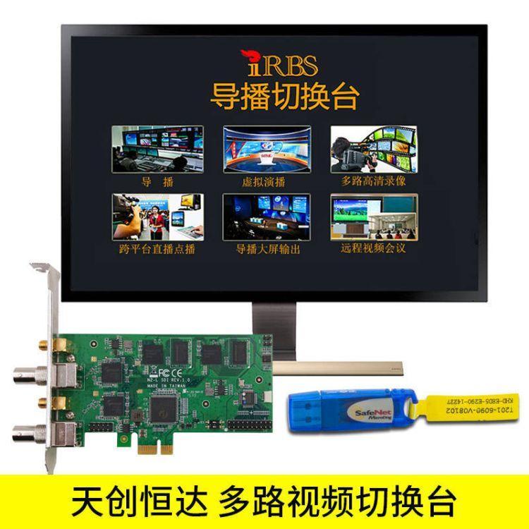 天创恒达-4路高清导播切换台-视频会议虚拟演播室-金融切换直播-直播设备