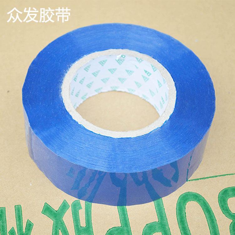 Bopp胶带 彩色胶粘带厂家直销 量大优惠 可定制-众发胶带
