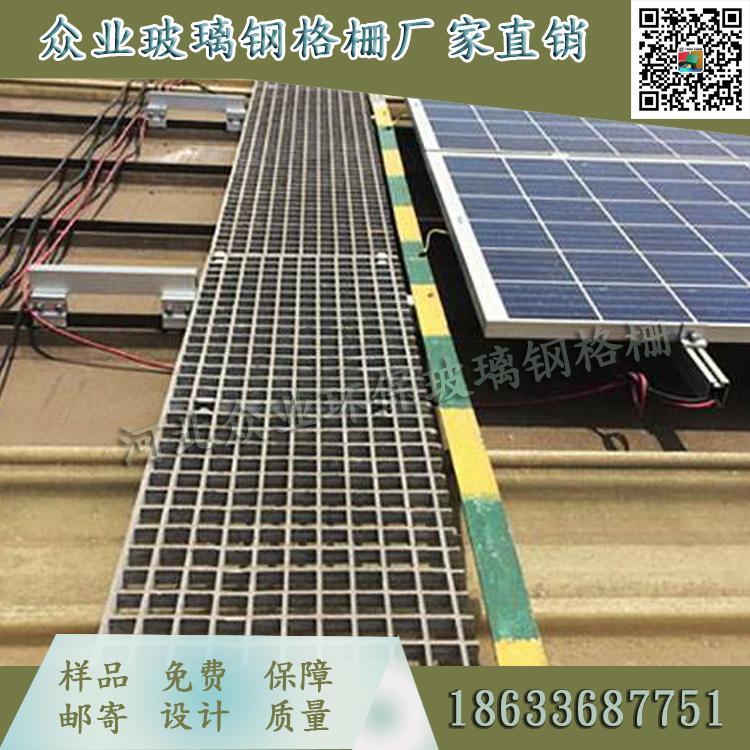 山东屋顶太阳能光伏发电走道板格栅