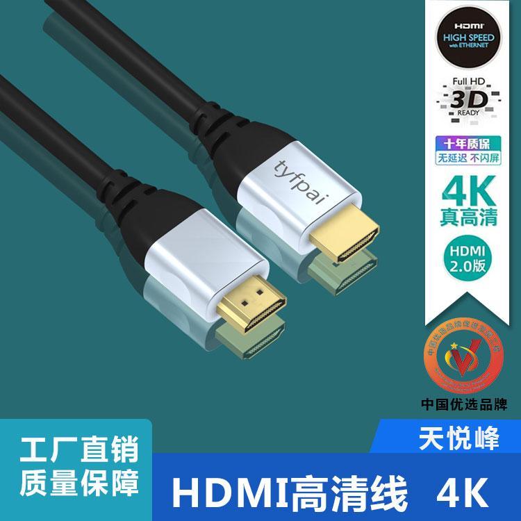 新款精品2.0版4K高清HDMI线 hdmi连接线 HDMI光纤线厂家直销无延迟不闪屏